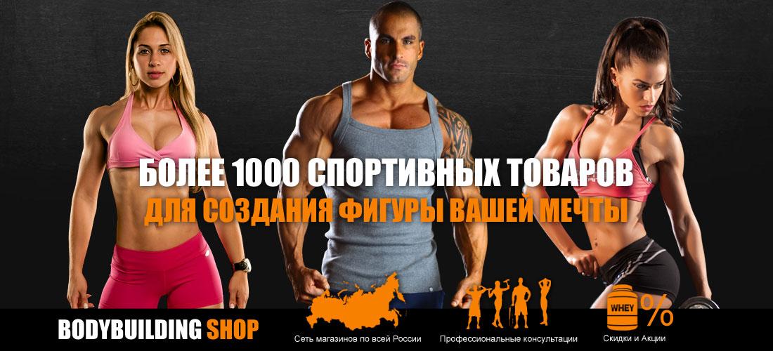 Магазин спортивного питания в Москва BODYBUILDING SHOP